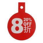 8折20% OFF