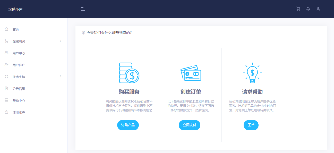 企鹅小屋 qexw.com